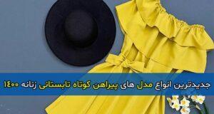 جدیدترین انواع مدل های پیراهن کوتاه تابستانی زنانه ۱۴۰۰