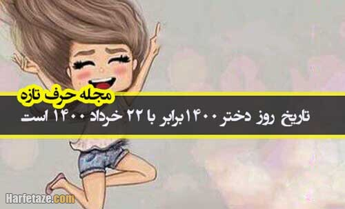 تاریخ روز دختر ۱۴۰۰ چندم و چند شنبه است / روز دختر سال 1400 در ایران کی هست