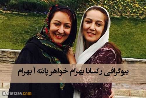 بیوگرافی رکسانا بهرام خواهر پانته آ بهرام + عکس های همسر و دختر رکسانا بهرام