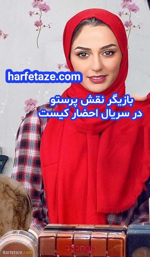 روژین رحیمی طهرانی در سریال احضار