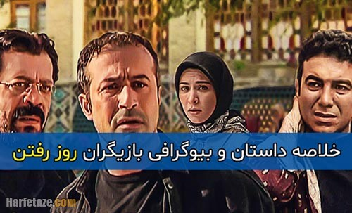 زمان پخش و خلاصه داستان سریال روز رفتن + معرفی سریال و اسامی بازیگران