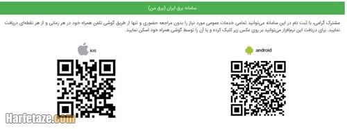 دانلود نسخه وب برق من
