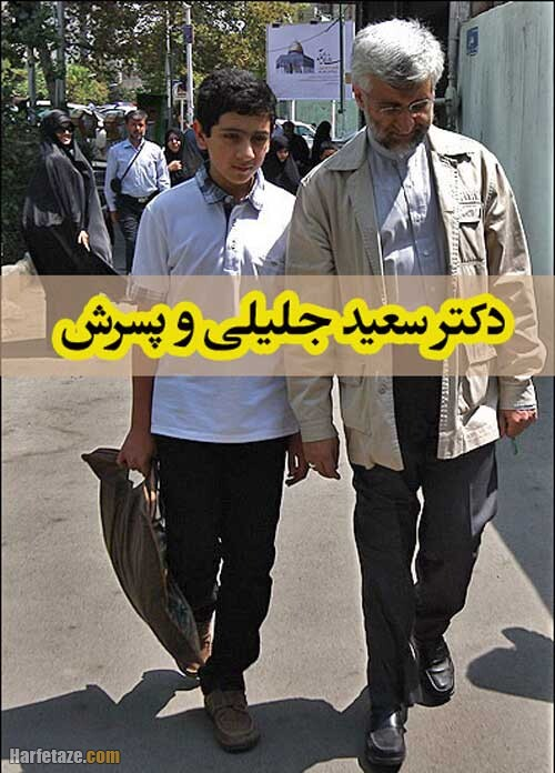 عکس ها و تصاویر شخصی و خانواده سعید جلیلی