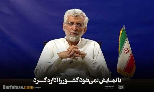 بیوگرافی سعید جلیلی
