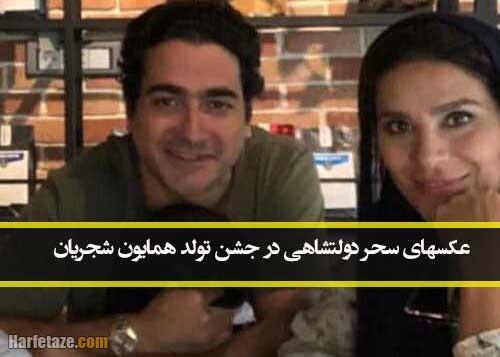 عکس / تبریک تولد عاشقانه سحر دولتشاهی به همایون شجریان با قلب قرمز