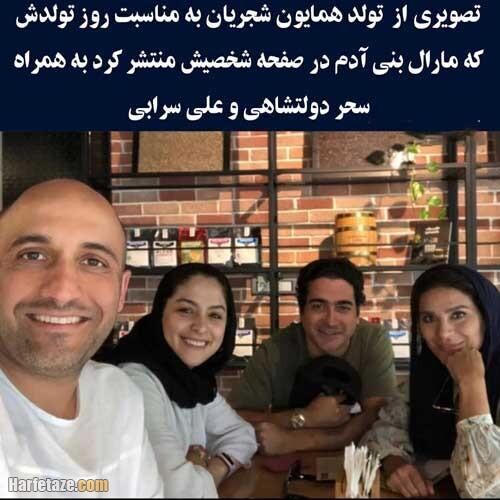 عکس / حضور سحر دولتشاهی در جشن تولد همایون شجریان