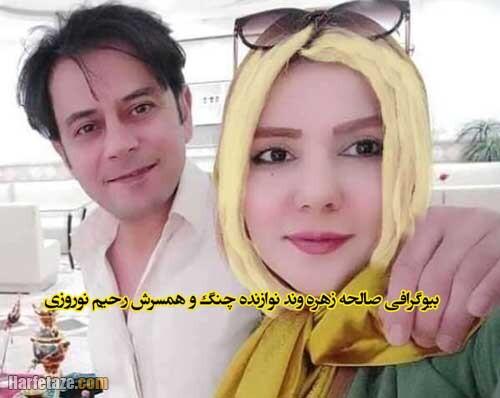 صالحه زهره وند همسر سوم رحیم نوروزی بازیگر کیست + عکس و بیوگرافی