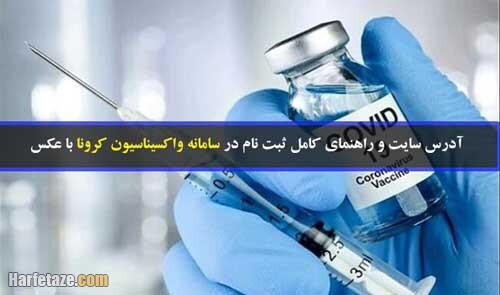 آدرس سایت و راهنمای کامل ثبت نام در سامانه واکسیناسیون کرونا + تصاویر