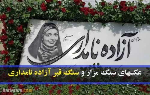عکس و فیلم سنگ قبر آزاده نامداری مجری در گذشته در قطعه هنرمندان را ببییند
