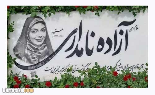عکسهای سنگ مزار و قبر آزاده نامداری مجری در گذشته در چهلمین روز فوتش