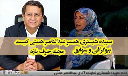 بیوگرافی و عکس های «سپیده شبستری» همسر عبدالناصر همتی + سوابق