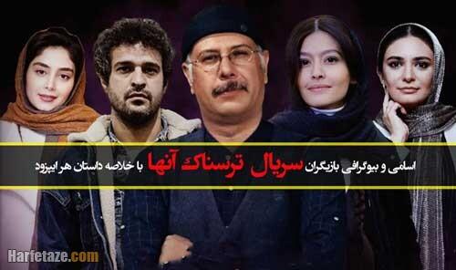 زمان پخش، اسامی و بیوگرافی بازیگران سریال آنها (ترسناک) + خلاصه داستان هر ایپزود