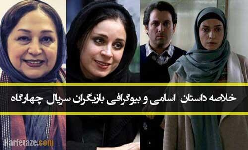 سریال چهارگاه | خلاصه داستان ، اسامی و بیوگرافی بازیگران سریال چهارگاه + تصاویر