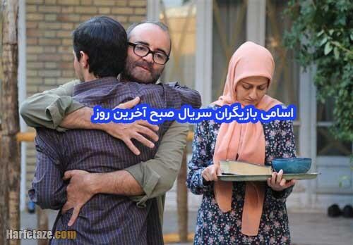 خلاصه داستان و معرفی بازیگران سریال صبح آخرین روز + اسامی و بیوگرافی