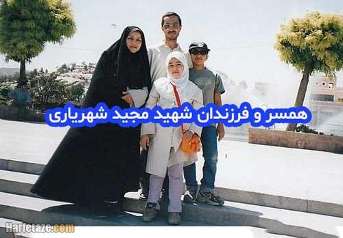 عکس همسر واقعی شهید شهریاری