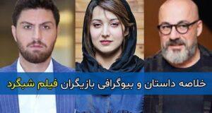 اسامی و بیوگرافی بازیگران فیلم شبگرد + خلاصه داستان و نقد