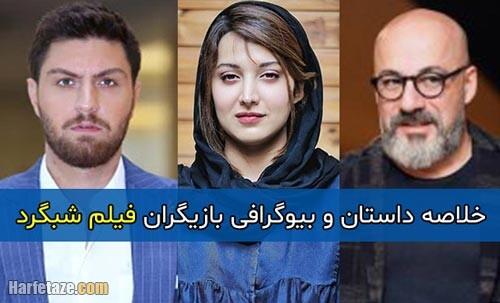فیلم شبگرد   خلاصه داستان، اسامی و بیوگرافی بازیگران فیلم شبگرد (1400) + نقد