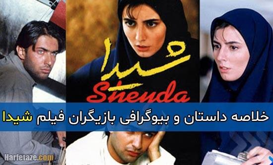 اسامی و بیوگرافی بازیگران فیلم شیدا به همراه نقش + معرفی و خلاصه داستان