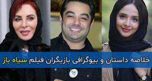 اسامی و بیوگرافی بازیگران فیلم سیاه باز + خلاصه داستان و نقد