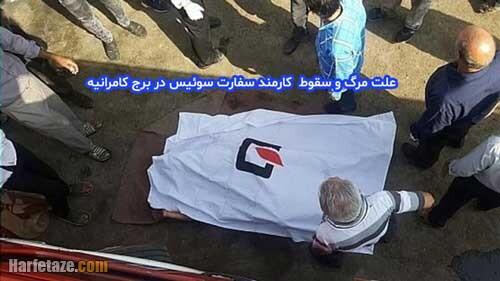 علت سقوط و مرگ کارمند سفارت سوئیس در برجی در کامرانیه تهران + علت مرگ
