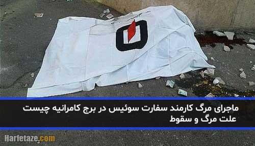 ماجرای سقوط کارمند سفارت سوئیس در برجی در کامرانیه چیست + علت مرگ و سقوط