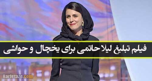 فیلم / ماجرای تبلیغ لیلا حاتمی برای یخچال و دستمزد 15 میلیاردی چیست!