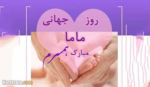 عکس پروفایل و متن عاشقانه تبریک روز ماما به همسر و عشقم + عکس نوشته