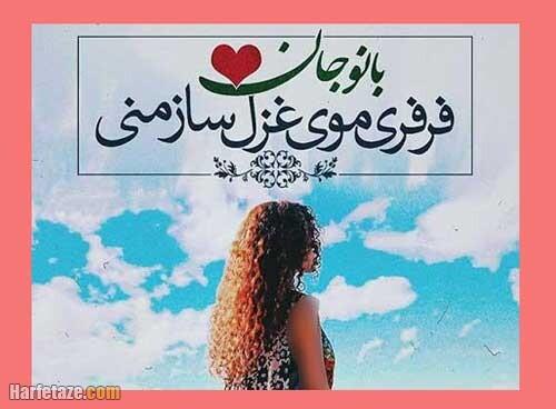 عکس نوشته تبریک روز مو فرفری ها برای عشقم