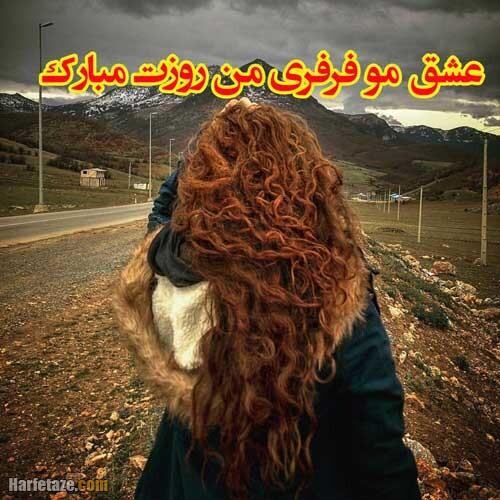 عکس نوشته عشق مو فرفری من روزت مبارک