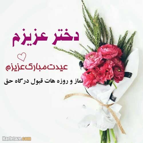 عکس نوشته تبریک عید فطر 1400 به دخترم