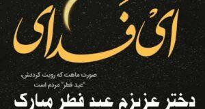 متن تبریک عید فطر ۱۴۰۰ به دخترم با جملات زیبا + عکس نوشته و استیکر