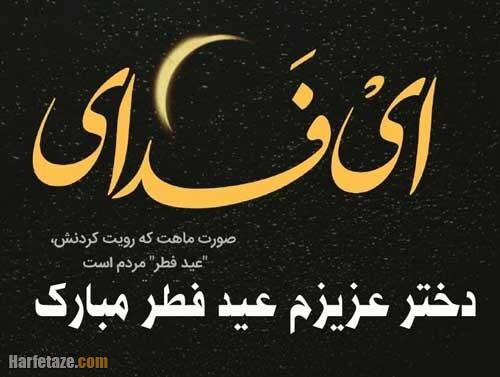 متن تبریک عید فطر 1400 به دخترم با جملات زیبا + عکس نوشته و استیکر