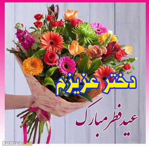 عکس نوشته تبریک عید فطر به دخترم
