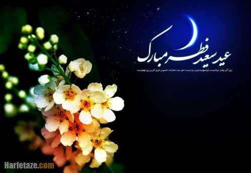 عکس نوشته تبریک عید فطر به معلم و استاد