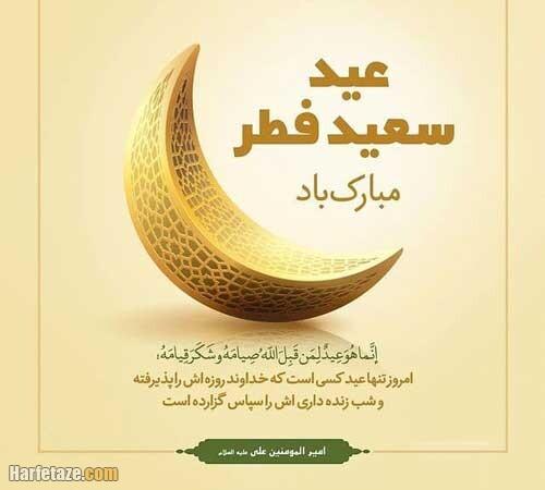 متن تبریک عید فطر به استاد مخصوص تلگرام ، واتساپ و اینستاگرام