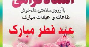 متن ادبی و رسمی تبریک عید فطر به معلم و استاد ۱۴۰۰ + عکس نوشته و استوری