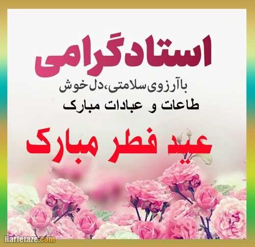 متن ادبی تبریک عید فطر به معلم و استاد با جملات رسمی 1400 + عکس نوشته و استوری