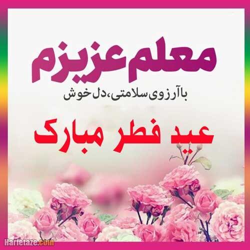 متن ادبی و رسمی تبریک عید فطر به معلم و استاد 1400 + عکس نوشته و استوری