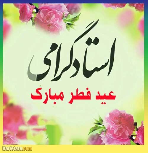 اس ام اس و پیامک تبریک عید فطر به اساتید و معلمان و مربیان