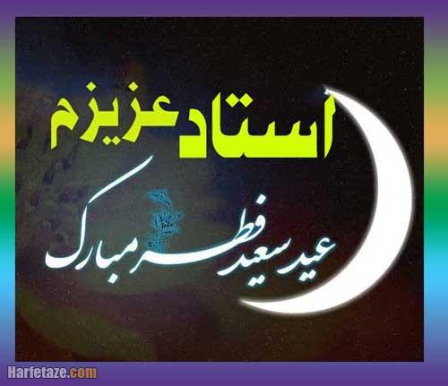 متن تبریک عید فطر به معلم مخصوص تلگرام ، واتساپ و اینستاگرام