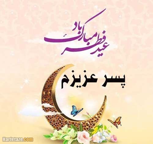 عکس پروفایل مخصوص تبریک عید فطر