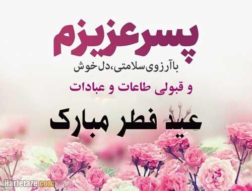 عکس پروفایل تبریک عید فطر به پسرم