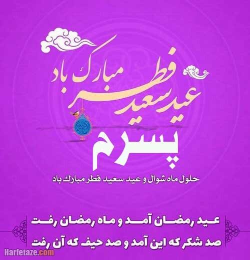 عکس نوشته تبریک عید فطر به پسرم
