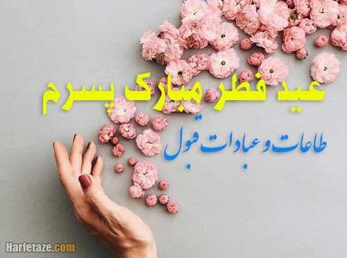 جملات و متن تبریک عید فطر به پسرم با عکس نوشته زیبا + عکس پروفایل و اس ام اس