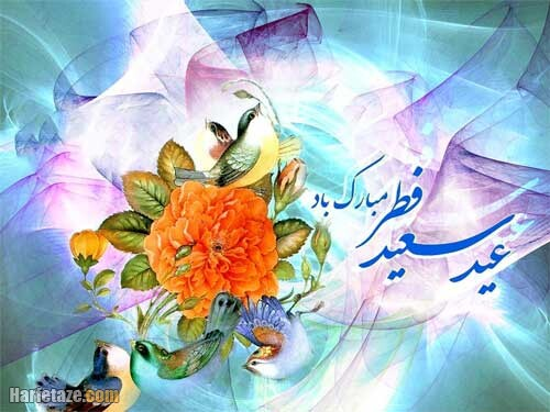عکس نوشته تبریک عید فطر 1400 به پسرم