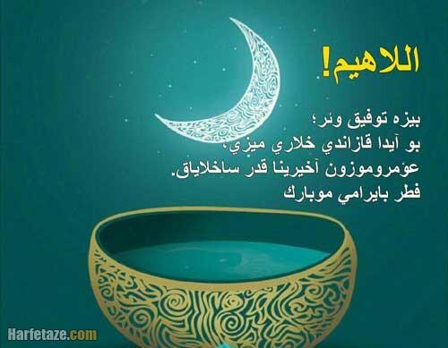 عکس پروفایل تبریک ترکی عید فطر