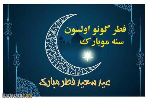 عکس نوشته تبریک ترکی عید فطر 1400 به زبان ترکی