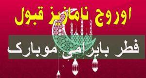 متن تبریک ترکی عید فطر ۱۴۰۰ به زبان ترکی با ترجمه فارسی + عکس نوشته