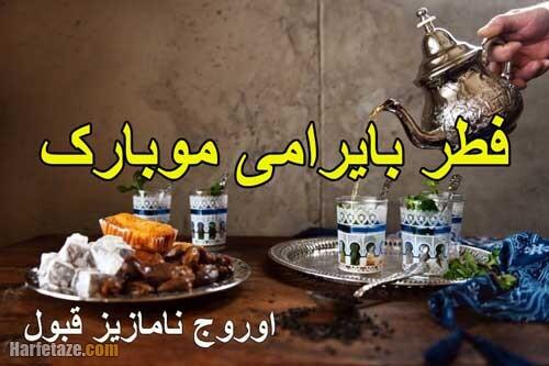 متن تبریک ترکی عید فطر 1400 به زبان ترکی با ترجمه فارسی + عکس نوشته