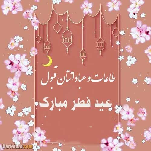 پیامک و متن ادبی تبریک عید فطر 1400 - 2021 + عکس نوشته عید فطر 1400 مبارک